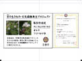 京の生きもの・文化協働プロジェクト
