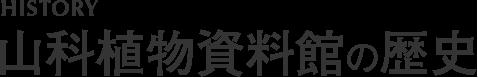 山科植物資料館の歴史