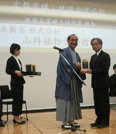 京都市「地域企業輝き賞」「地域企業輝き特別賞」の受賞01