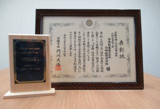 京都市「地域企業輝き賞」「地域企業輝き特別賞」の受賞02