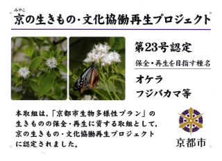 「京の生きもの・文化協働再生プロジェクト」に認定01