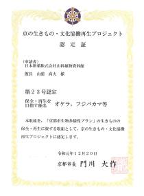 「京の生きもの・文化協働再生プロジェクト」に認定02