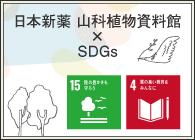 日本新薬 山科植物資料館 SDGs