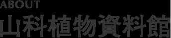 山科植物資料館