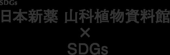日本新薬 山科植物資料館×SDGs